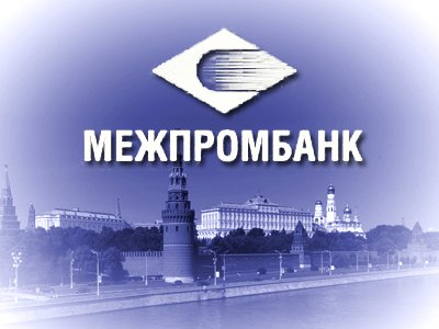 С августа 2010 года многие клиенты Межпромбанка начали подавать в суд на финансовую организацию