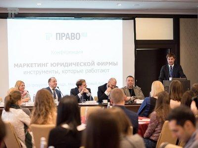 Конференция Право.ru