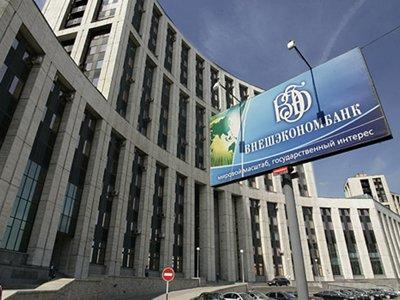 Внешэкономбанк объявил тендер на юридические услуги стоимостью 16 млн рублей