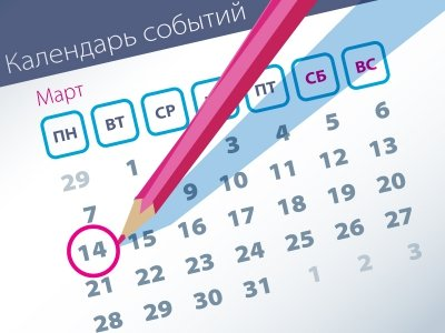 Важнейшие правовые темы в прессе - обзор СМИ за 14.03.2016