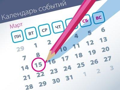 Важнейшие правовые темы в прессе – обзор СМИ (15.03)
