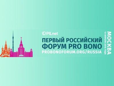 Первый Российский форум pro bono