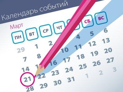Важнейшие правовые темы в прессе – обзор СМИ (21.03)