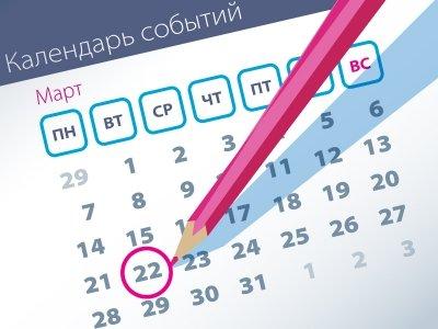 Важнейшие правовые темы в прессе – обзор СМИ (22.03)
