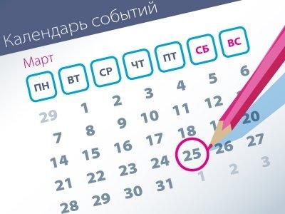 Важнейшие правовые темы в прессе – обзор СМИ (25.03)