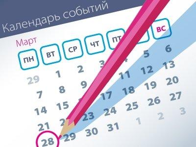 Важнейшие правовые темы в прессе – обзор СМИ (28.03)