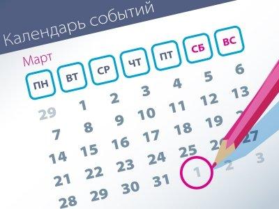 Важнейшие правовые темы в прессе – обзор СМИ (01.04)