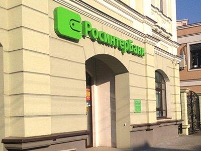 """АСГМ признал банкротом """"Росинтербанк"""""""