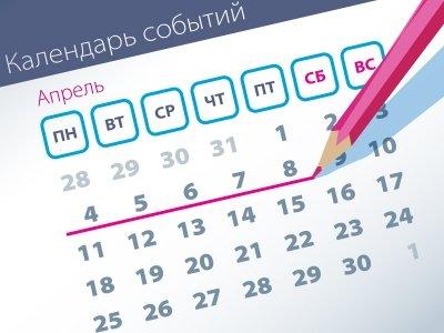 Самые заметные события прошлой недели (04.04–08.04)