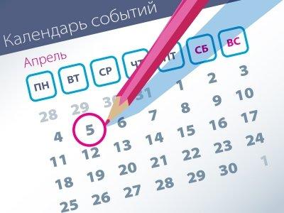 Важнейшие правовые темы в прессе – обзор СМИ (05.04)