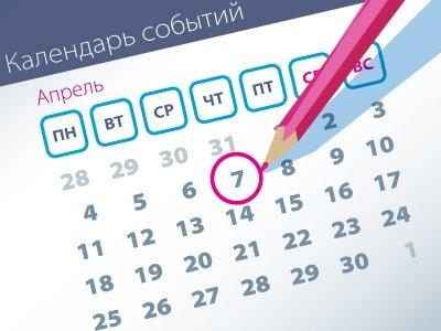 Важнейшие правовые темы в прессе – обзор СМИ (07.04)