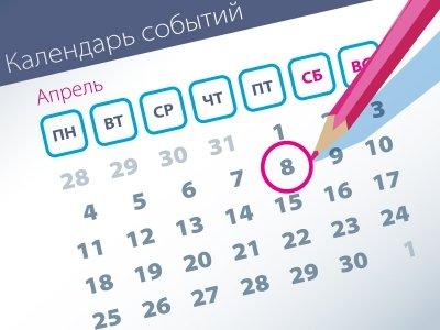 Важнейшие правовые темы в прессе – обзор СМИ (08.04)