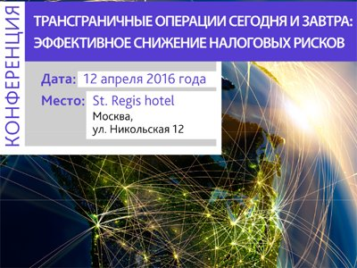 """Конференция """"Трансграничные операции: эффективное снижение налоговых рисков"""""""
