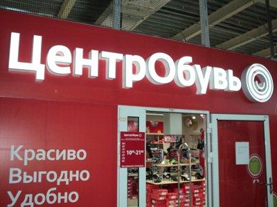 """Полиция Москвы завела уголовное дело против руководства """"Центробуви"""""""