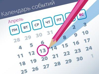 Важнейшие правовые темы в прессе – обзор СМИ (13.04)