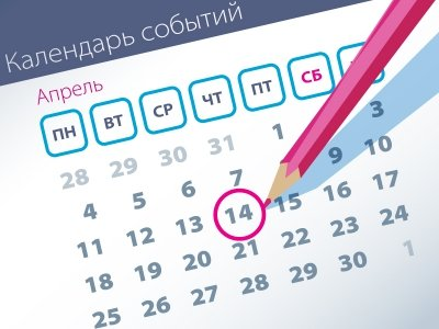 Важнейшие правовые темы в прессе – обзор СМИ (14.04)