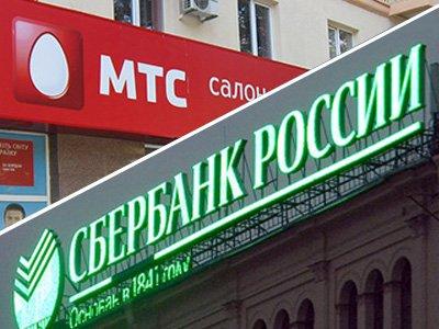 """МТС или Сбербанк – кто возместит убытки за кражу денег со счета через """"мобильный банк"""""""