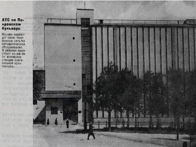 Таганская телефонная станция
