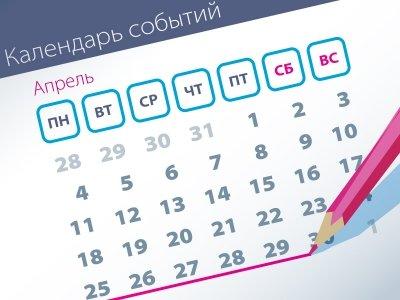 Самые заметные события прошлой недели (25.04–29.04)