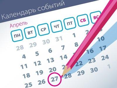 Важнейшие правовые темы в прессе – обзор СМИ (27.04)