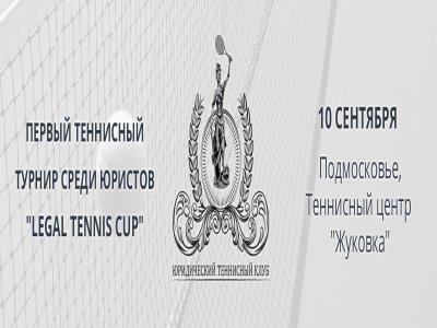 В Подмосковье состоится первый теннисный турнир среди юристов