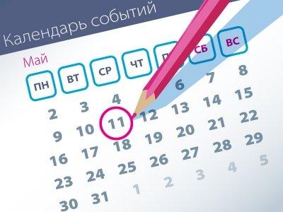 Важнейшие правовые темы в прессе – обзор СМИ (11.05)