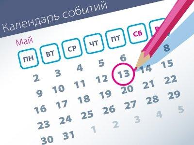 Важнейшие правовые темы в прессе – обзор СМИ (13.05)