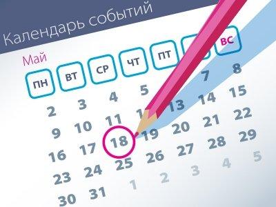 Важнейшие правовые темы в прессе – обзор СМИ (18.05)