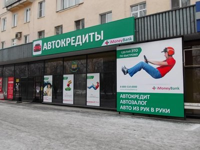 """ФАС потребовала от """"АйМаниБанка"""" отмены комиссии в 10% за пополнение вкладов"""