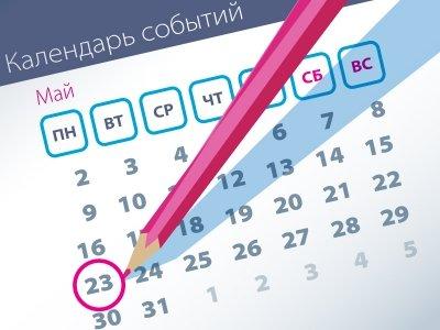 Важнейшие правовые темы в прессе – обзор СМИ (23.05)