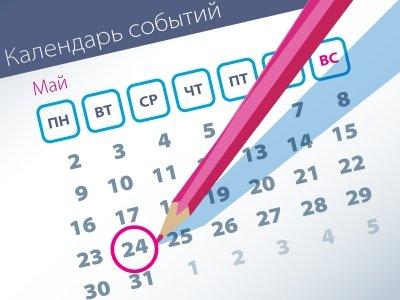 Важнейшие правовые темы в прессе - обзор СМИ за 24.05.2016