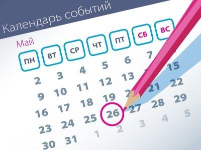 Важнейшие правовые темы в прессе – обзор СМИ (26.05)