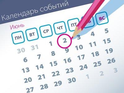 Важнейшие правовые темы в прессе – обзор СМИ (02.06)