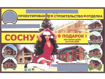 """УФАС признало двусмысленным рекламный слоган """"Сосну в подарок"""""""