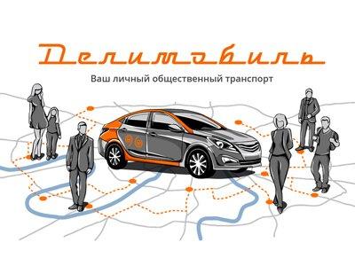 «Делимобиль» отменил взыскание 588 тыс. руб. заразбитую машину