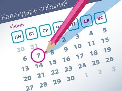 Важнейшие правовые темы в прессе – обзор СМИ (07.06)
