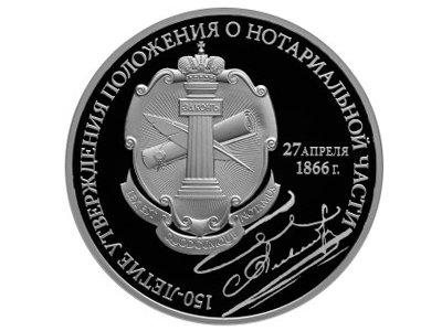 ЦБ выпустил монету в честь 150-летия российского нотариата