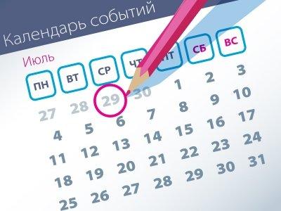 Важнейшие правовые темы в прессе – обзор СМИ (29.06)