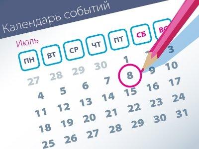 Важнейшие правовые темы в прессе – обзор СМИ (08.07)