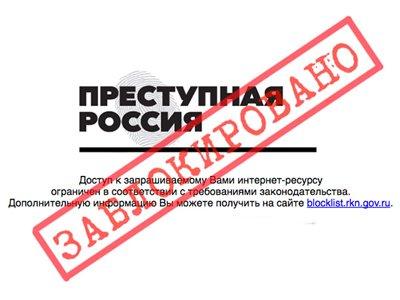 """Роскомнадзор заблокировал """"Преступную Россию"""""""