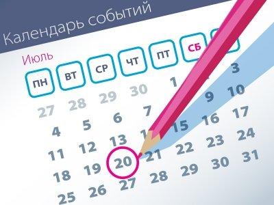 Важнейшие правовые темы в прессе – обзор СМИ (20.07)