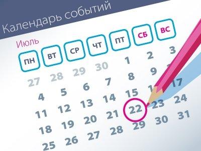 Важнейшие правовые темы в прессе – обзор СМИ (22.07)