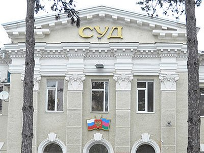 Абинский районный суд Краснодарского края