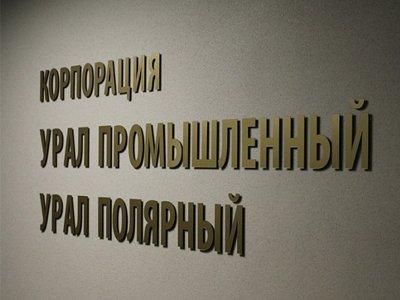 """Суд РФ отказался разрешить спор дочки """"Корпорации развития"""" и ее партнера из Чехии"""