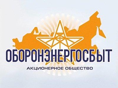 """Оборонэнергосбыт"" повторно объявил тендер на юруслуги"