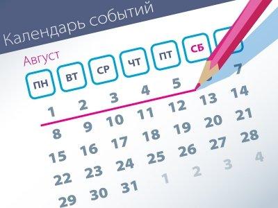 Самые заметные события прошлой недели (01.08–05.08)