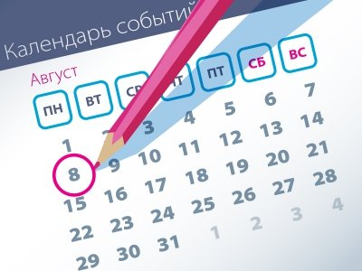 Важнейшие правовые темы в прессе – обзор СМИ (08.08)