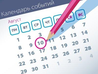 Важнейшие правовые темы в прессе – обзор СМИ (10.08)