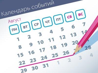 Новые дела ВС: самые интересные споры (22.08–26.08)