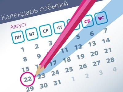 Важнейшие правовые темы в прессе – обзор СМИ (22.08)